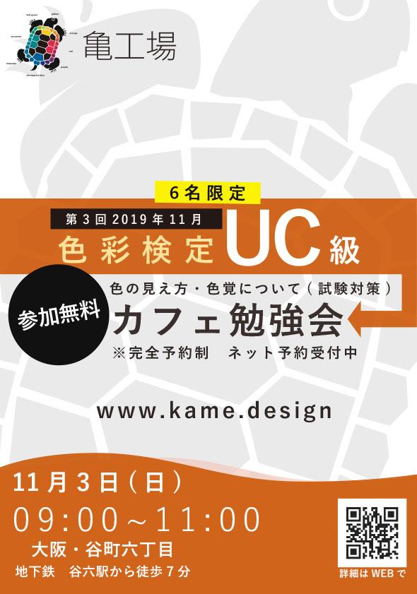 第3回色彩検定UC級 カフェ勉強会