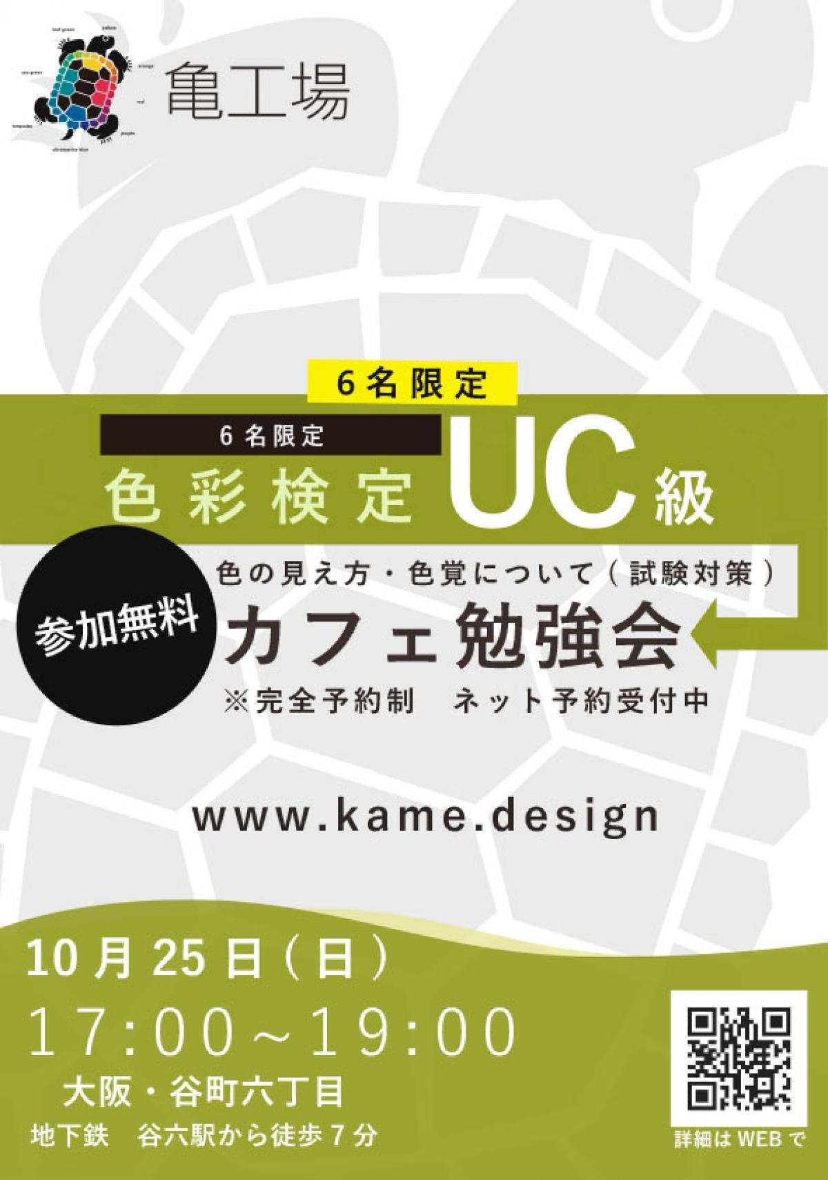 第2回色彩検定UC級 カフェ勉強会